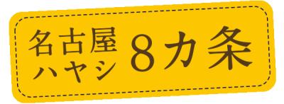 名古屋ハヤシ8カ条