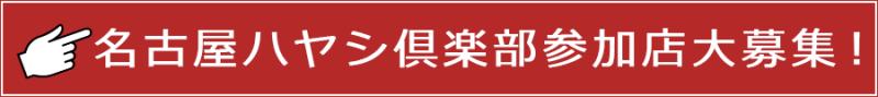名古屋ハヤシ倶楽部参加店募集